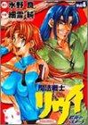 魔法戦士リウイ―紅炎のバスタード (4) (角川コミックスドラゴンJr.)