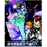超時空要塞マクロス DVDボックス Part-3