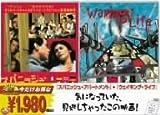 スパニッシュ・アパートメント/ウェイキング・ライフ [DVD]