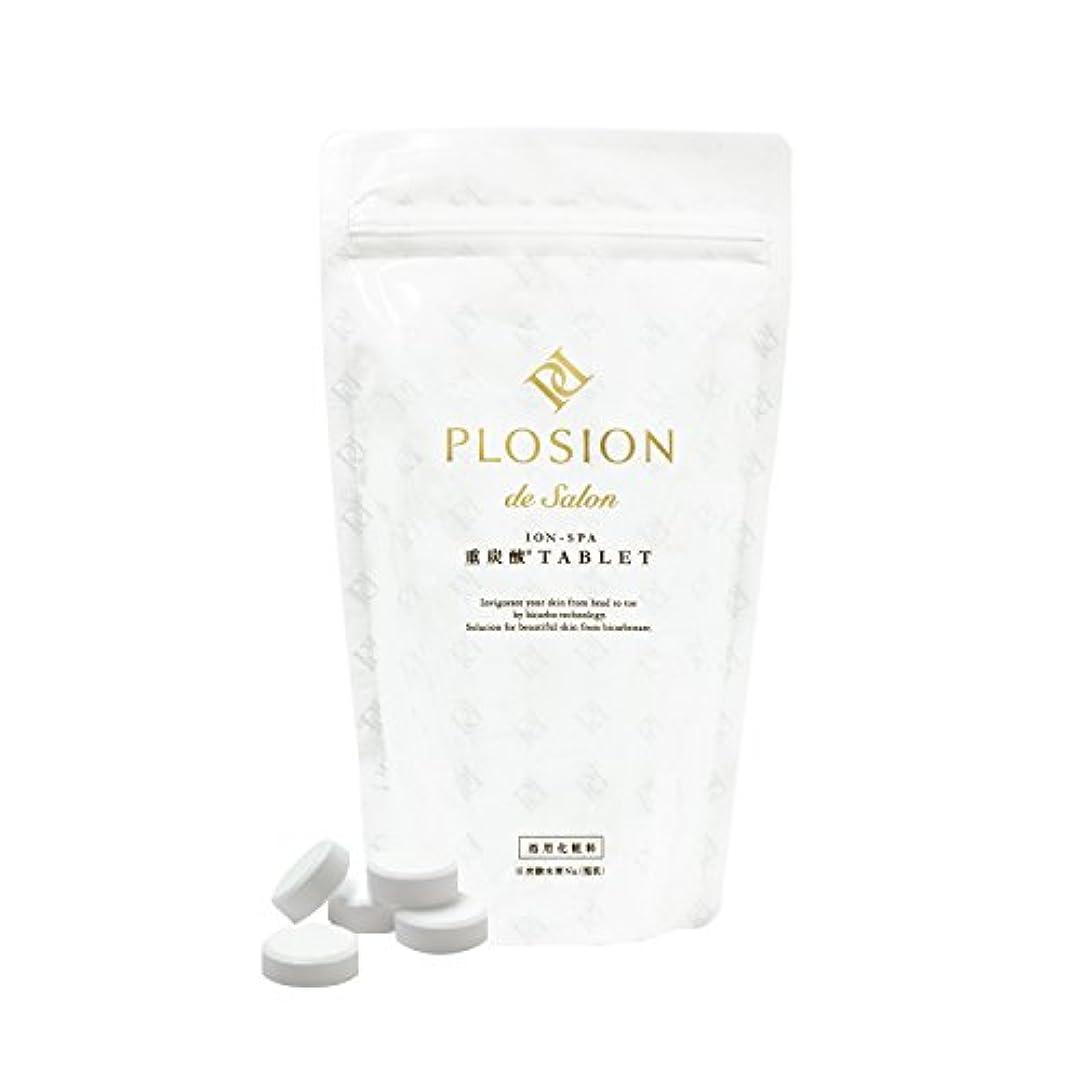 無臭こどもの日電気のプロージョン バイカーボタブレット(浴用化粧料)