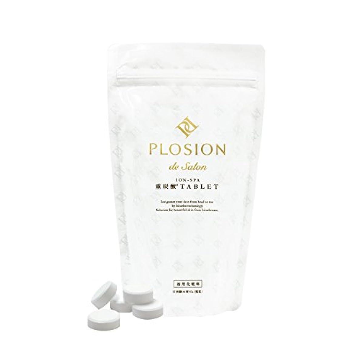 病んでいる影響力のある時期尚早プロージョン バイカーボタブレット(浴用化粧料)