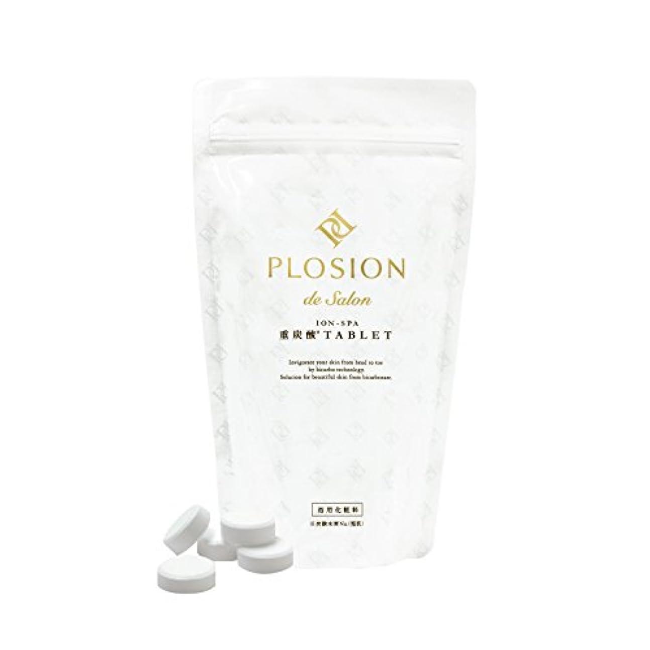 騒乱レッスンローププロージョン バイカーボタブレット(浴用化粧料)