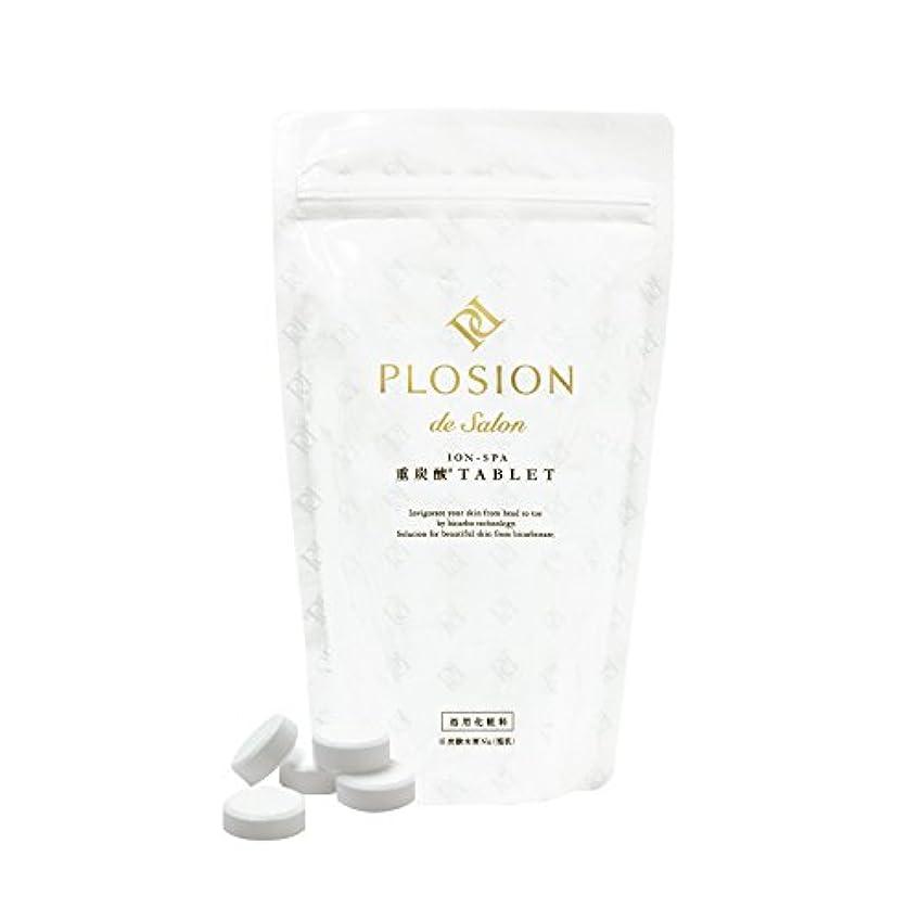 白いベールソロプロージョン バイカーボタブレット(浴用化粧料)