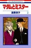 マダムとミスター (2) (花とゆめCOMICS)