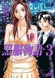 黒服物語 3 (ジャンプコミックスデラックス)