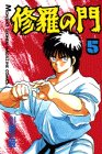 修羅の門(5) (講談社コミックス月刊マガジン)