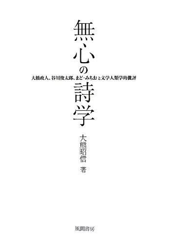無心の詩学―大橋政人、谷川俊太郎、まど・みちおと文学人類学的批評