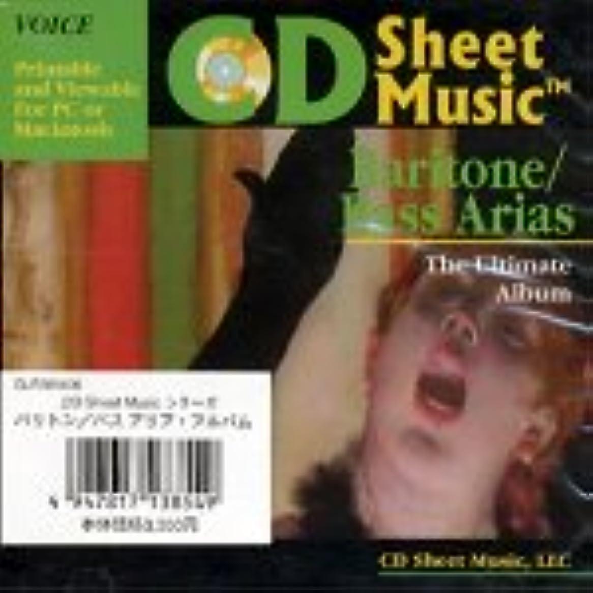 ビデオどうしたの観客CD Sheet Music バリトン/バス?アリア?アルバム