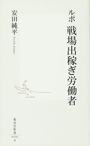 ルポ 戦場出稼ぎ労働者 (集英社新書)