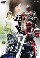 仮面ライダー響鬼 VOL.7 [DVD]の詳細を見る