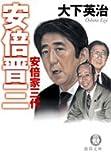 安倍晋三―安倍家三代 (徳間文庫)