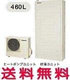 パナソニック エコキュート 460L 薄型フルオート WCシリーズ 【HE-W46CQS】 コミュニケーションリモコンセット