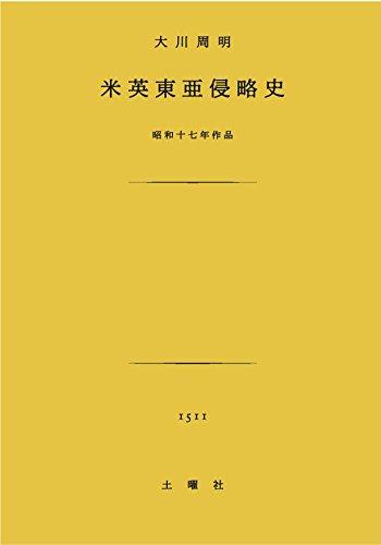 米英東亜侵略史の詳細を見る