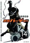 鉄腕バーディー 14 (ヤングサンデーコミックス)