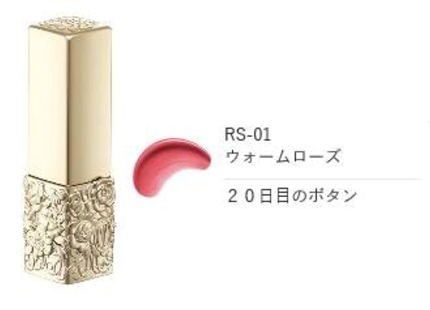 真鍮氏合成トワニー ララブーケルージュグロッシー RS-01
