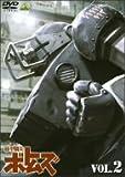 装甲騎兵 ボトムズ VOL.2 [DVD]