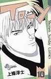 トーイ 10 (少年サンデーコミックス)
