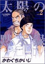 太陽の黙示録 (vol.2) (ビッグコミックス)の詳細を見る