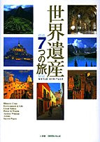 世界遺産7つの旅—Historic cities,environment & life,great nature,power & wealth,ancient wisdom,artists,sacred places (小学館GREEN MooK)