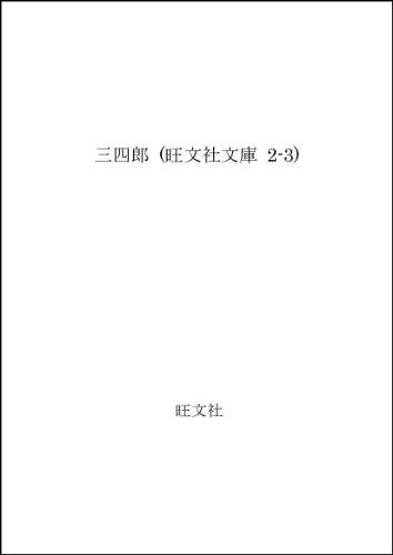 三四郎 (旺文社文庫 2-3)の詳細を見る