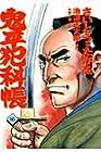 コミック 鬼平犯科帳 第86巻