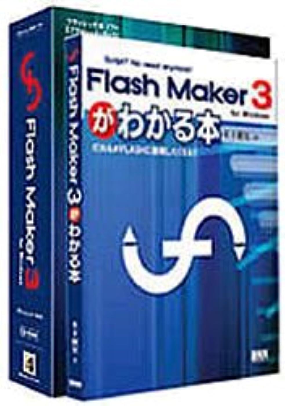 平行達成ロープFlash Maker 3 for Windows ガイドブック付き