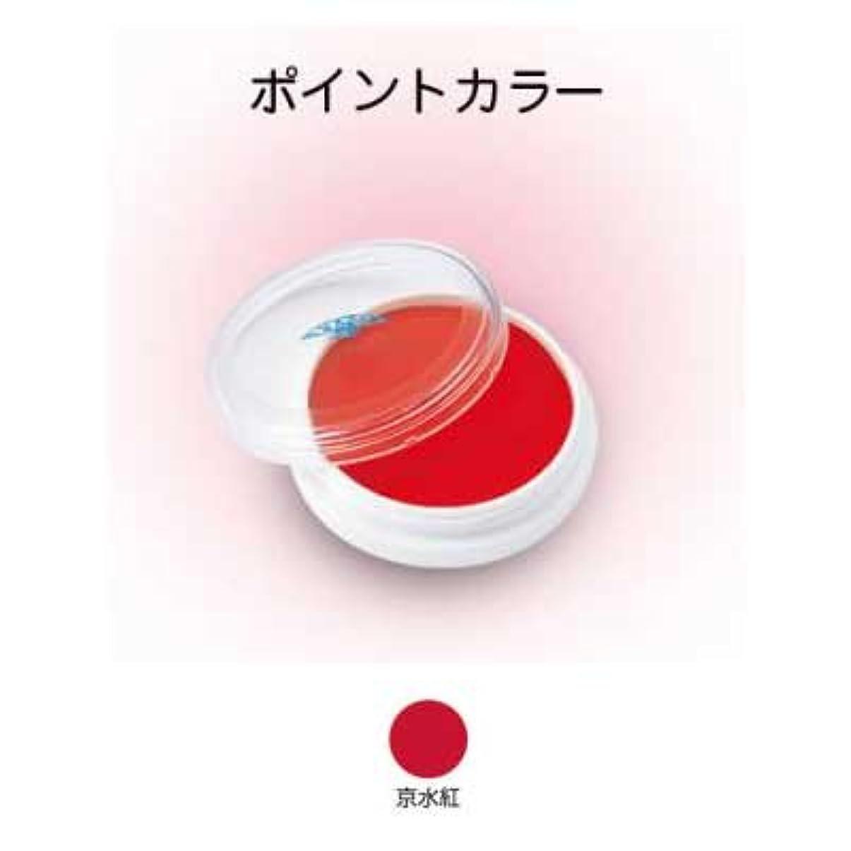 辛なツーリスト図アクアカラー 4g 京水紅 【三善】