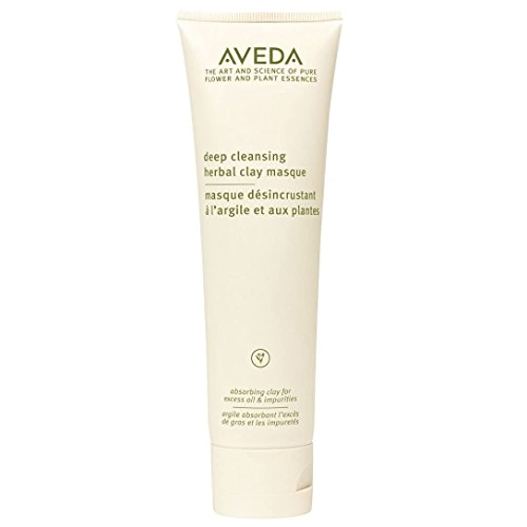 はげコーデリアめ言葉[AVEDA] アヴェダディープクレンジングハーブ粘土仮面の125グラム - Aveda Deep Cleansing Herbal Clay Masque 125g [並行輸入品]