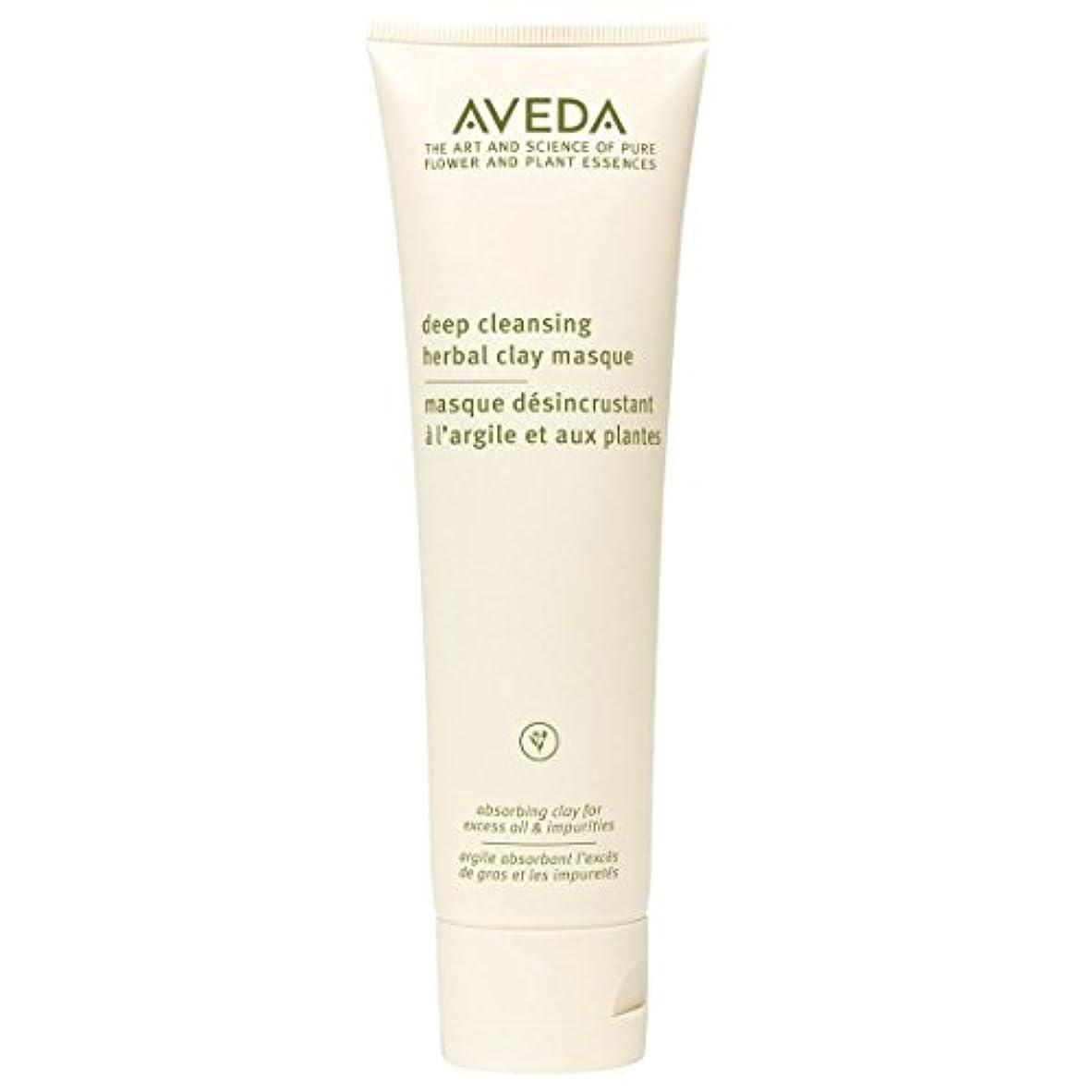引き出す発音エキゾチック[AVEDA] アヴェダディープクレンジングハーブ粘土仮面の125グラム - Aveda Deep Cleansing Herbal Clay Masque 125g [並行輸入品]