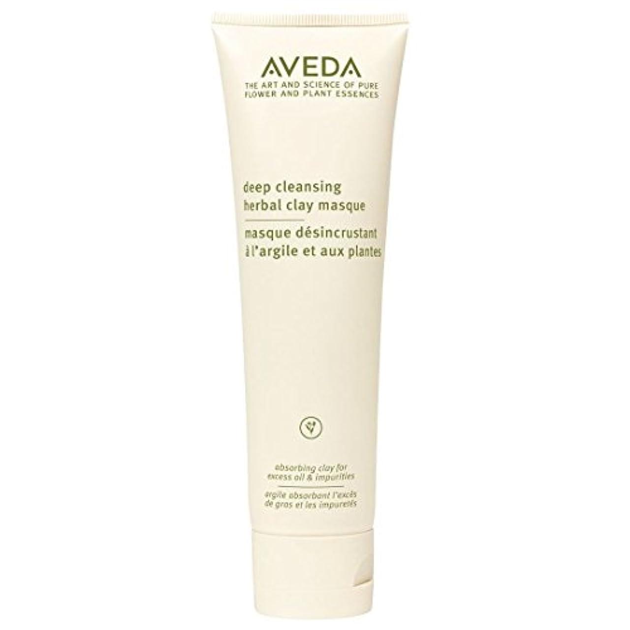 包囲原因なので[AVEDA] アヴェダディープクレンジングハーブ粘土仮面の125グラム - Aveda Deep Cleansing Herbal Clay Masque 125g [並行輸入品]