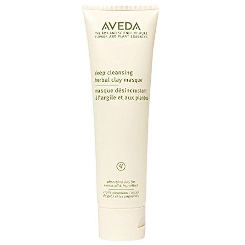 巨大な誇張する不毛[AVEDA] アヴェダディープクレンジングハーブ粘土仮面の125グラム - Aveda Deep Cleansing Herbal Clay Masque 125g [並行輸入品]