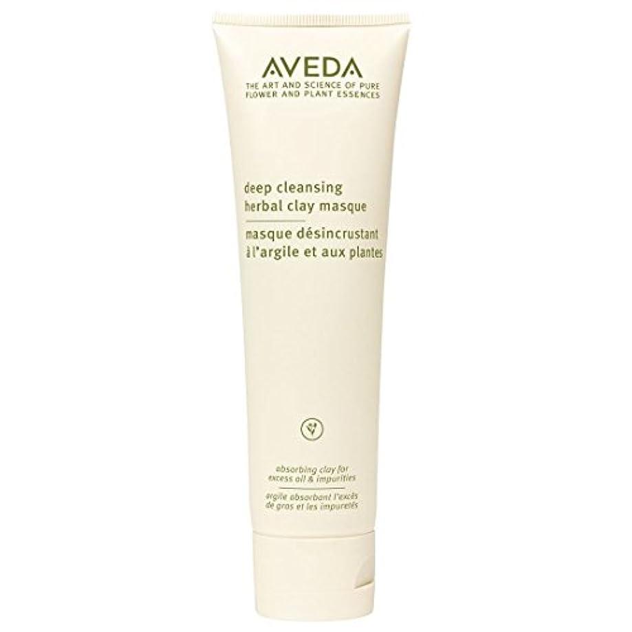 指導するアクセスできない民間人[AVEDA] アヴェダディープクレンジングハーブ粘土仮面の125グラム - Aveda Deep Cleansing Herbal Clay Masque 125g [並行輸入品]