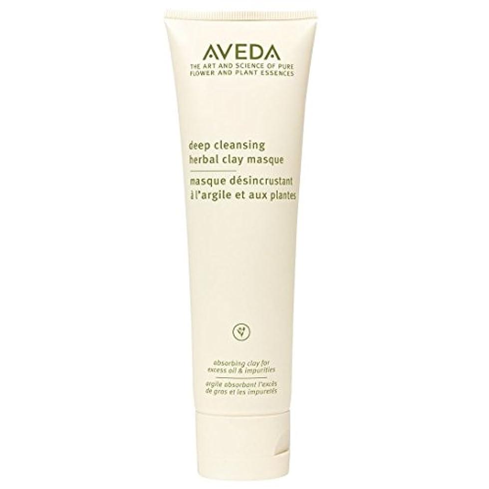 公式再生的アレンジ[AVEDA] アヴェダディープクレンジングハーブ粘土仮面の125グラム - Aveda Deep Cleansing Herbal Clay Masque 125g [並行輸入品]