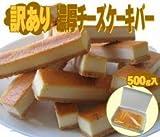 【送料無料】【数量限定】訳あり濃厚チーズケーキバー  北海道は送料300円/沖縄・離島は800円頂きます