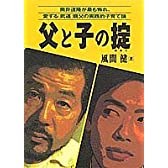 父と子の掟―筒井道隆が最も怖れ、愛する「武道」親父の実践的子育て論