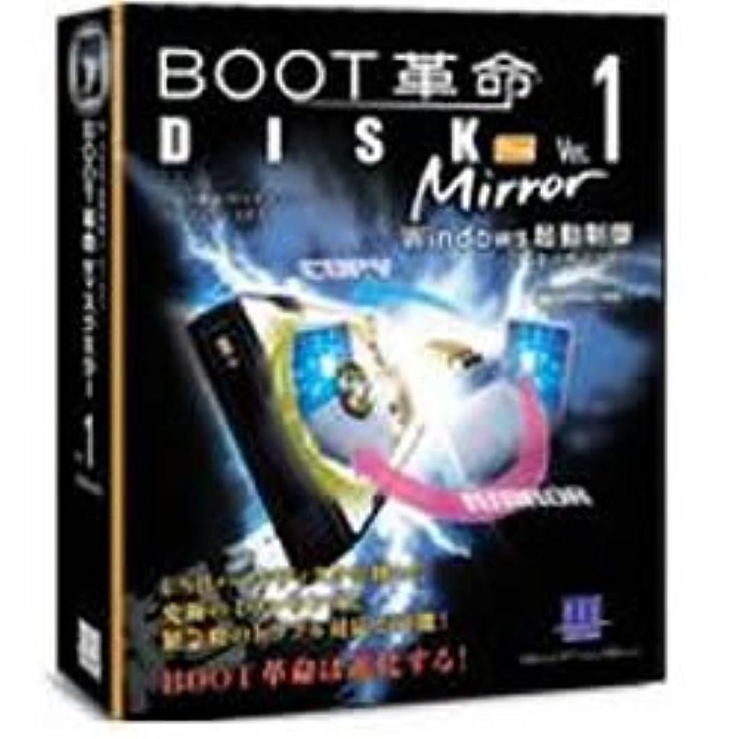 BOOT革命/Disk Mirror Ver.1 Pro