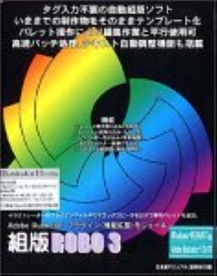 組版ROBO3 Windows 95/98/NT版