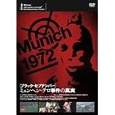 ブラックセプテンバー ミュンヘン・テロ事件の真実 [DVD]