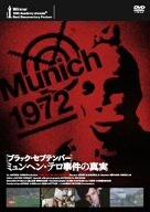 ブラックセプテンバー ミュンヘン・テロ事件の真実 [DVD]の詳細を見る