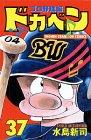 ドカベン (プロ野球編37) (少年チャンピオン・コミックス)