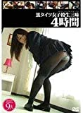黒タイツ女子校生三昧 4時間 [DVD] RGD-249
