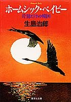 ホームシック・ベイビー—片翼だけの韓国 (集英社文庫) -
