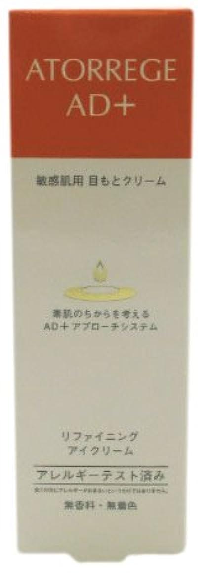 受け入れる寄生虫王朝アトレージュ リファイニングアイクリーム 12g