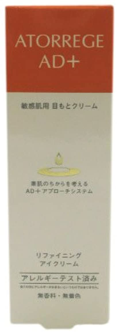 いたずらな水銀の高原アトレージュ リファイニングアイクリーム 12g