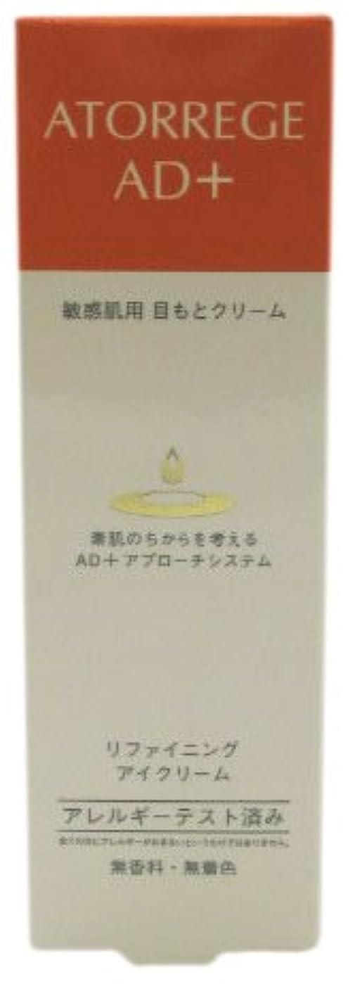 ジョブエレベーター決定アトレージュ リファイニングアイクリーム 12g