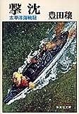 撃沈―太平洋海戦記 (集英社文庫 78-B)