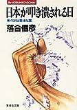日本が叩き潰される日―米・ソが仕掛けた罠 (集英社文庫)