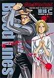 Blood lines 1 (ヤングジャンプコミックス)