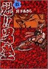 魁!!男塾 15 (集英社文庫―コミック版)