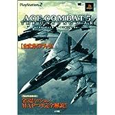 ACE COMBAT 5 THE UNSUNG WAR公式ガイドブック (ワンダーライフスペシャル)